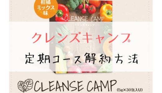 【クレンズキャンプ】継続回数受取後の解約方法