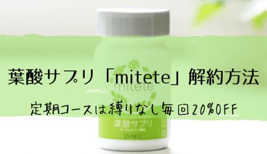 【mitete(ミテテ)】2分でわかる解約方法!定期コースは20%OFFで縛りなし