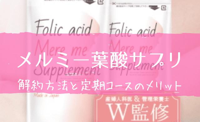メルミー葉酸サプリ解約方法
