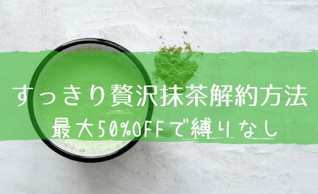 すっきり贅沢抹茶解約方法