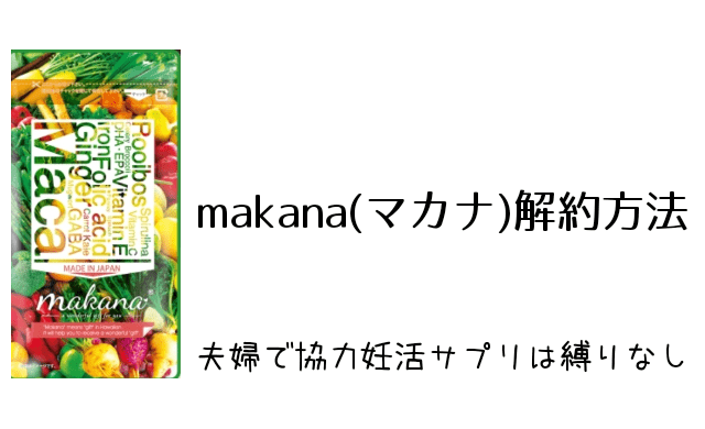makana(マカナ)解約方法