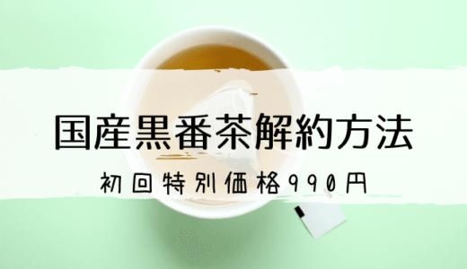 国産黒番茶の解約方法!休止と返品できる?