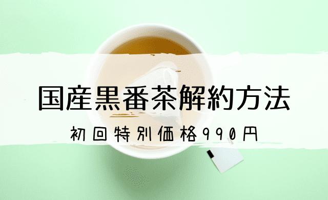 国産黒番茶解約方法