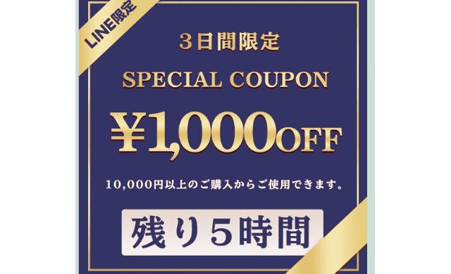 ギュギュギュ1,000円クーポン