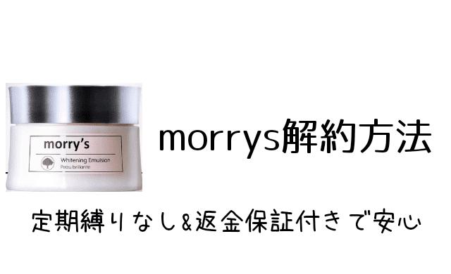 morry's薬用ホワイトニングエマルジョン解約方法