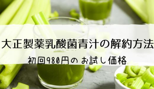 【大正製薬乳酸菌青汁】1つも迷わせない簡単解約方法