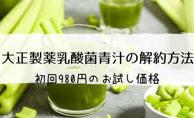 大正製薬乳酸菌青汁の解約方法