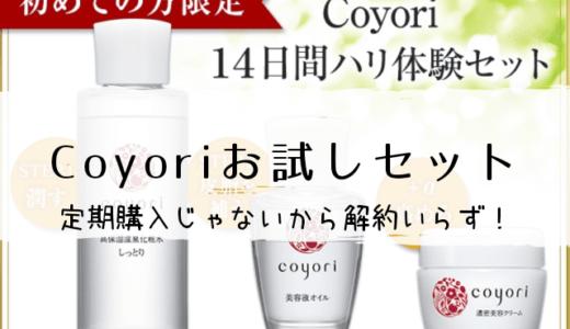 Coyori(こより)は解約がいらないお試しセットが人気!返品もできる!