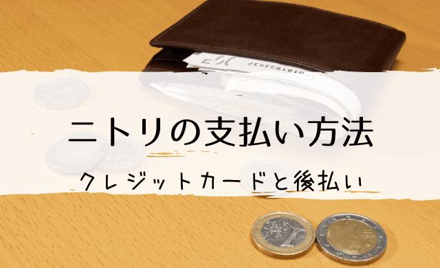 ニトリ通販の支払い方法
