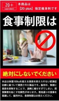 食事制限禁止
