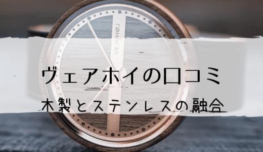 ヴェアホイ(VEJRHOJ)の評判・口コミは良い?木製腕時計の特徴は?