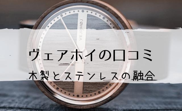 ヴェアホイの評判・口コミ