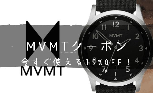 MVMTクーポンで今すぐ15%OFF