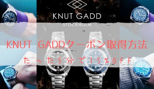 クヌートガッド(KNUT GADD)15%OFFクーポン取得方法