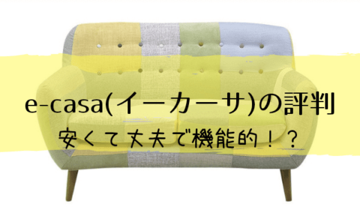 e-casa(イーカーサ)の評判・口コミの良さを紹介!
