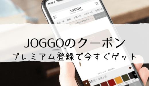 JOGGOの1000円クーポンを取得する方法は?