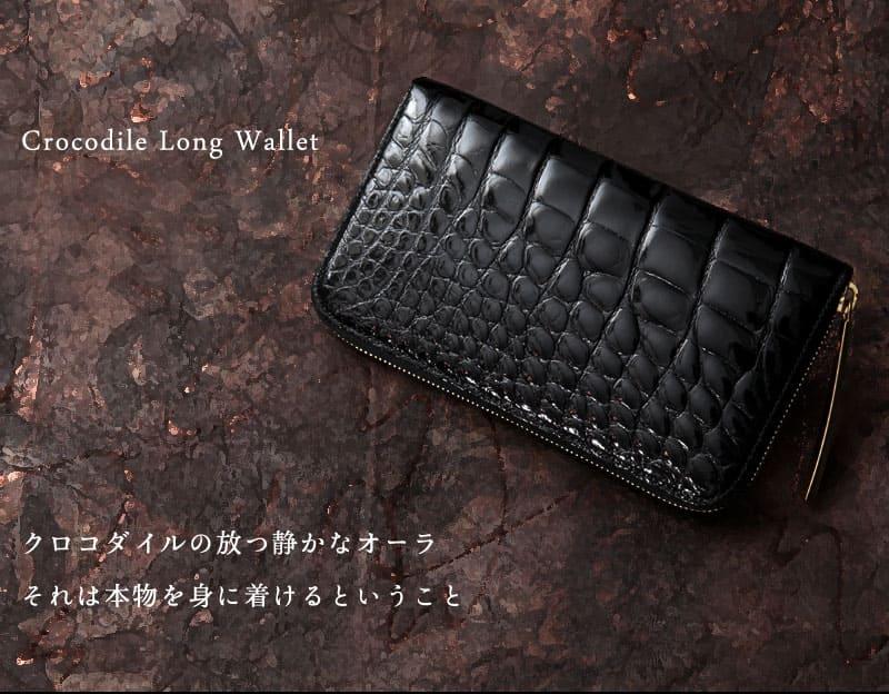 池田工芸クロコダイル財布とは