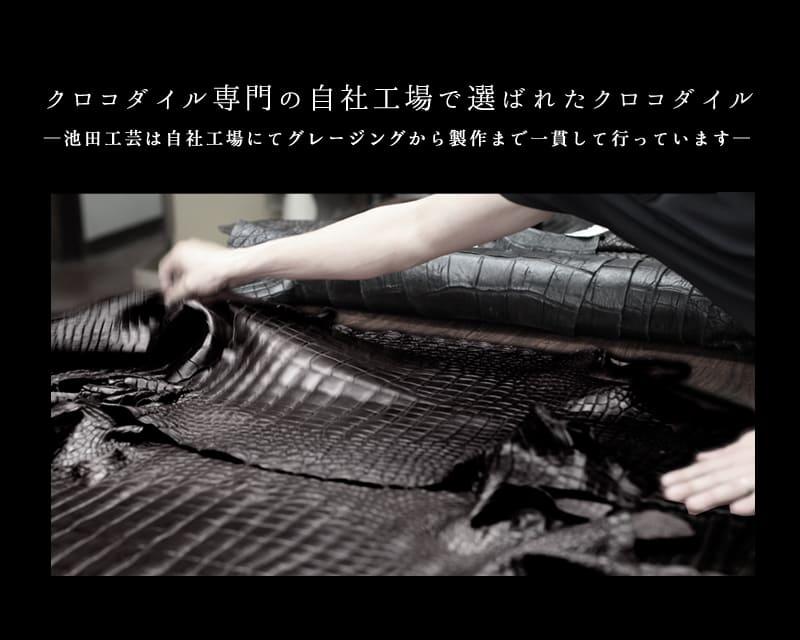 池田工芸クロコダイルはなぜ安い?
