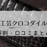 池田工芸クロコダイル財布の評判・口コミ
