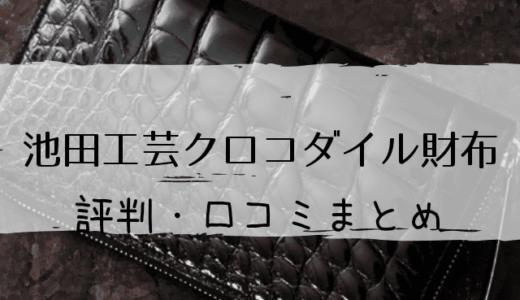 池田工芸の評判・口コミは?経年変化はする?