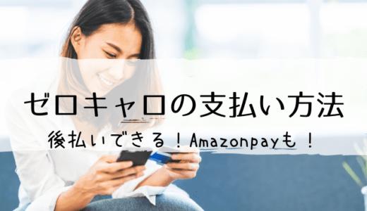 ゼロキャロの支払い方法は4種類!