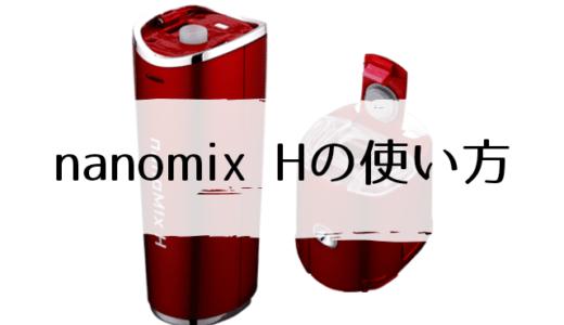 nanoMixHの使い方!おすすめ使用シチュエーションは?