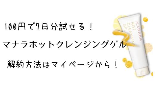 【マナラホットクレンジングゲル】100円モニターを初回で解約する方法!