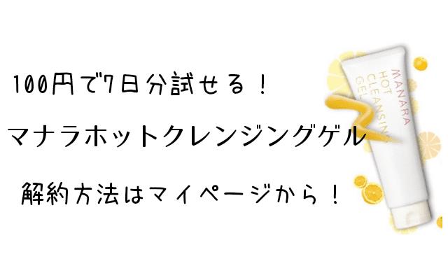 マナラホットクレンジングゲル100円モニターの解約方法