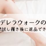 【シンデレラウォーク】7日間無料キャンペーンの返品・返金方法