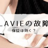 脱毛器LAVIE(ラヴィ)が故障したら保証を利用できる?