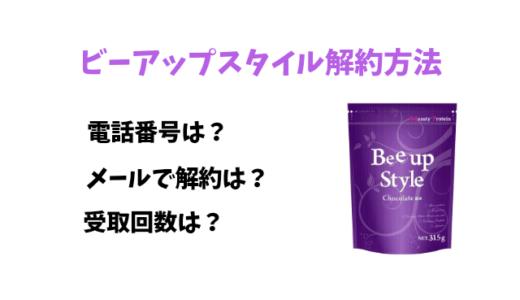 ビーアップスタイル(Bee up Style)の解約方法!返金保証はある?
