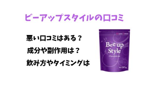 ビーアップスタイル(Bee up Style)の口コミは?痩せる効果は本当?