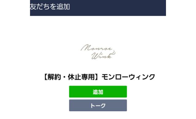 モンローウィンクの解約・休止専用LINE