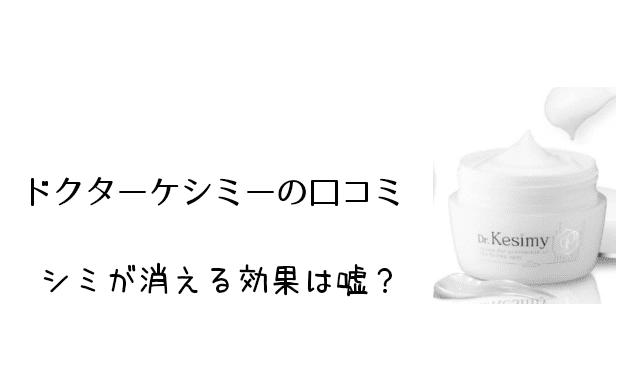 評判 ミー ドクター ケシ