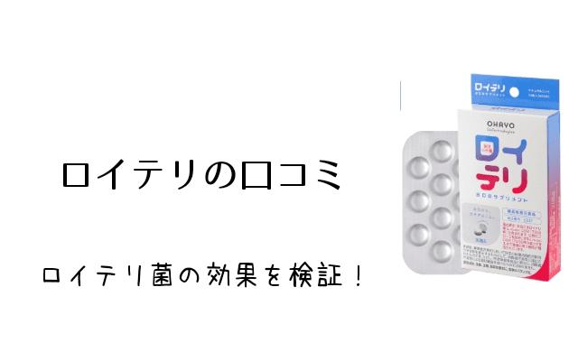 ロイテリお口のサプリメントの口コミは?乳酸菌の効果を検証!