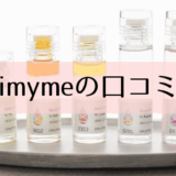 imyme(アイマイミー)の口コミ・評判!1ヶ月使ってみた感想!