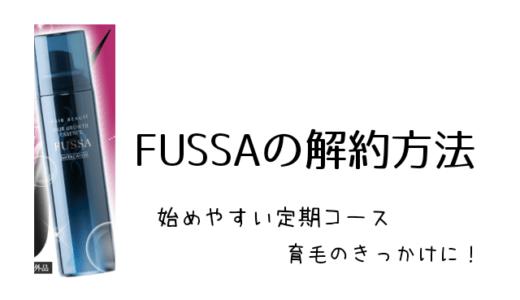 FUSSA(フッサ)の解約方法!メール解約できる?定期縛りは?