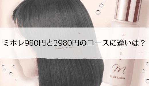 ミホレ(MIHORE)の980円(税込)コースと2,980円(税込)コースの違いは?
