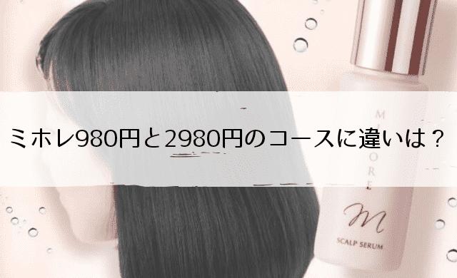 ミホレ(MIHORE)の980円コースと2,980円コースの違いは?