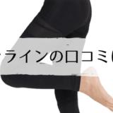スララインの口コミは?脚痩せ効果は嘘?