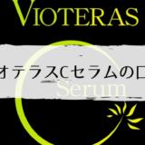 ヴィオテラスCセラムの口コミ!効果なしは嘘?