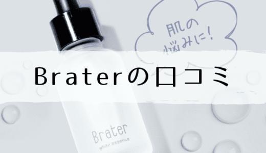 Brater(ブレイター)美容液の口コミは?美白効果は本当?