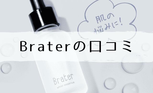 Brater(ブレイター)の口コミは?美白美容液の効果は本当?