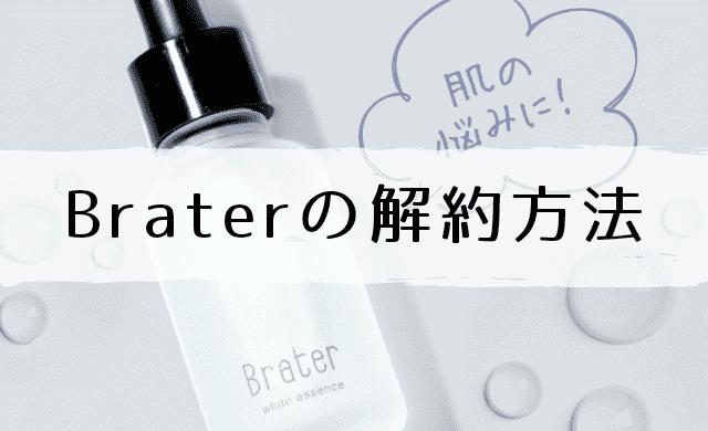 Brater(ブレイター)美容液の解約方法は?定期縛りはなし?