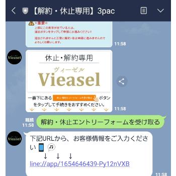 ヴィーゼル(Vieasel)サプリをLINEで解約
