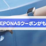 EPONAS(エポナス)クーポンの取得方法!使い方も簡単!