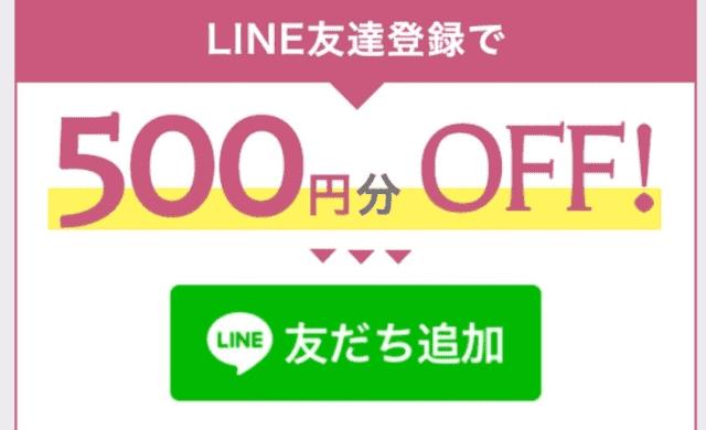 オーパスビューティー03はLINE登録で500円分OFF?
