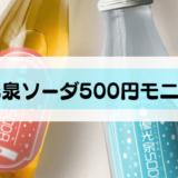 優光泉ソーダの口コミまとめ【500円モニター募集中】