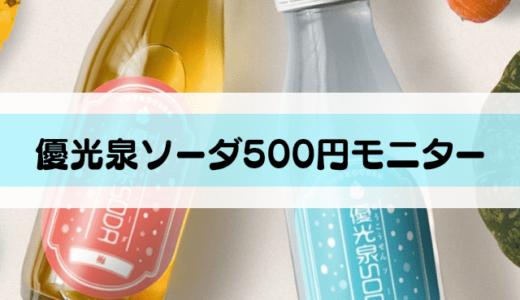 【口コミ】優光泉ソーダは500円モニターを募集中!