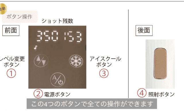 オーパスビューティー03の基本的な使い方と操作方法4